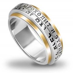 Вращающееся эксклюзивное кольцо Царя Соломона (серебро 925пр. позолота 24 к.)