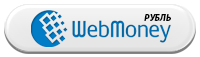 Оплата через ВебМани WMR
